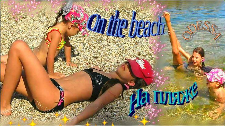 Отдых на пляже. Recreation on the beach.