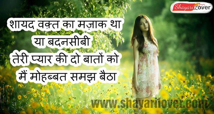 Hindi Shayari , Love Shayari  , Romantic Shyari , Sad Shayari , Shayari wallpapers