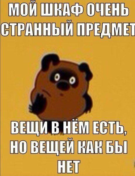 Женские проблемы устами Винни Пуха. ;)