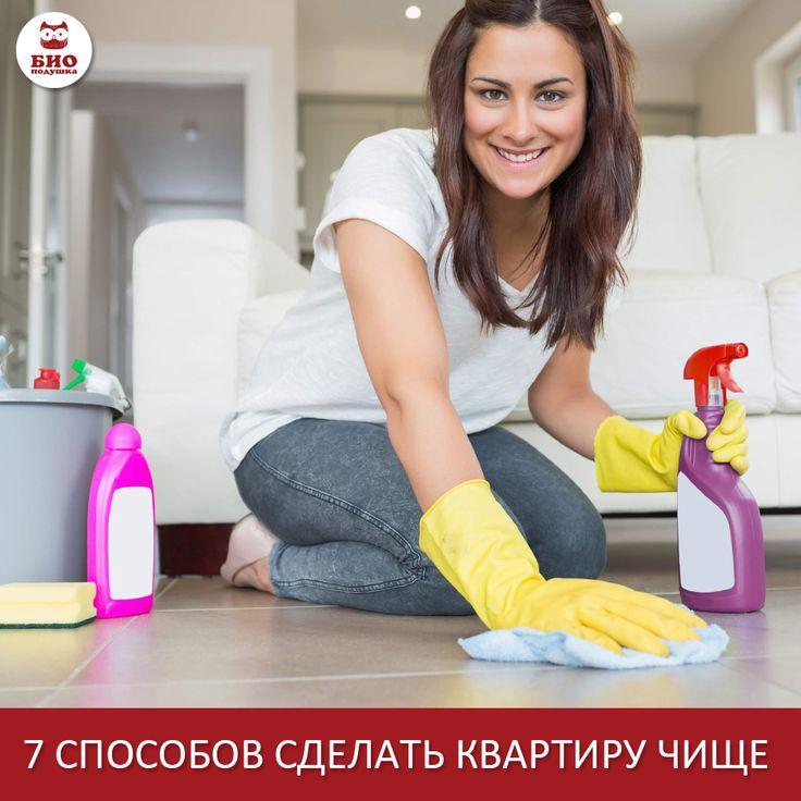 7 СПОСОБОВ СДЕЛАТЬ КВАРТИРУ ЧИЩЕ: СОВЕТЫ_БИОПОДУШКА 1️⃣ Загляните в холодильник Выкиньте те продукты, у которых истёк срок годности. Отведите каждой категории продуктов отдельные полки. Так вам не придётся долго искать лук для салата или соус для пасты.🍴 2️⃣ Разберитесь с обувью 👟 Обувная стойка, кладовка или нижнее отделение шкафа, где хранится обувь, также требуют уборки. Сначала избавьтесь от ботинок и туфель, которые вам разонравились или стали малы. Облегчите доступ к тем из них, в…