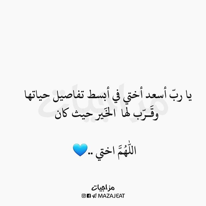 Pin By حبيبة بأبيتي On آآآآمين ربي Sister Love Quotes Little Sister Quotes Sister Quotes