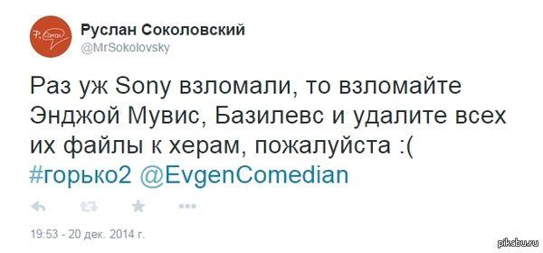 Про некоторые российские киностудии Неплохая идея, нет?  хакеры, sony, badcomedian, горько, горько 2, Русское кино, фильмы, twitter