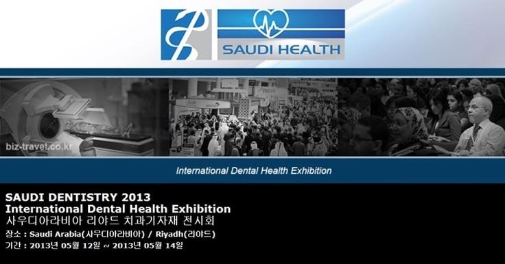 SAUDI DENTISTRY 2013 International Dental Health Exhibition 사우디아라비아 리야드 치과기자재 전시회