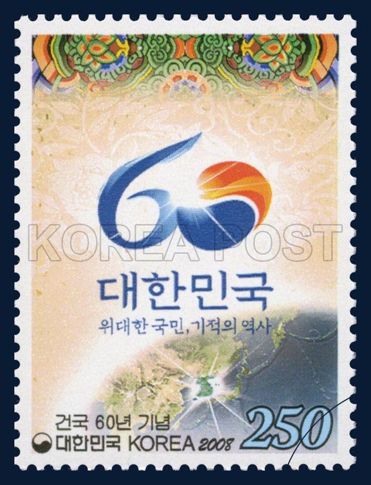 The 60th Anniversary of the Founding of the Republic of Korea, Republic of Korea's 60th birthday Emblem, Symbol, blue, red, green, 2008 8 14, 건국 60년 기념, 2008년 8월 14일, 2634, 엠블럼과 대한민국, postage 우표
