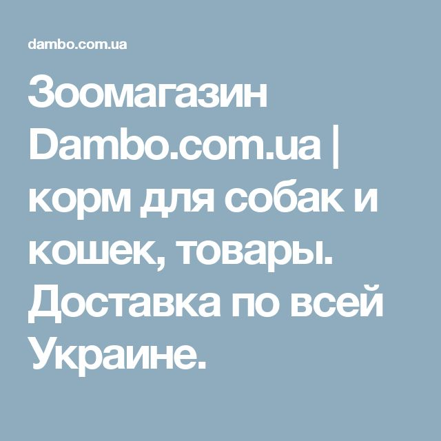 Зоомагазин Dambo.com.ua | корм для собак и кошек, товары. Доставка по всей Украине.
