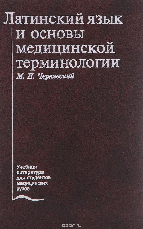 Учебник по латыни
