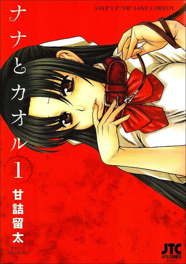 Kaoru and Nana - Vol.1 (Jets Comics) Manga: Hakusensha: 9784592145615: Amazon.com: Books