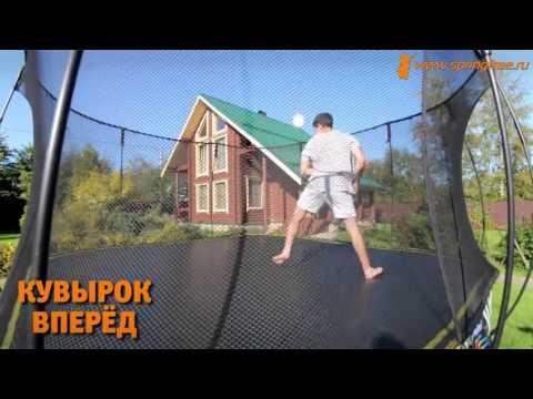 Как прыгать на батуте - Обучающее видео.  Часть 2