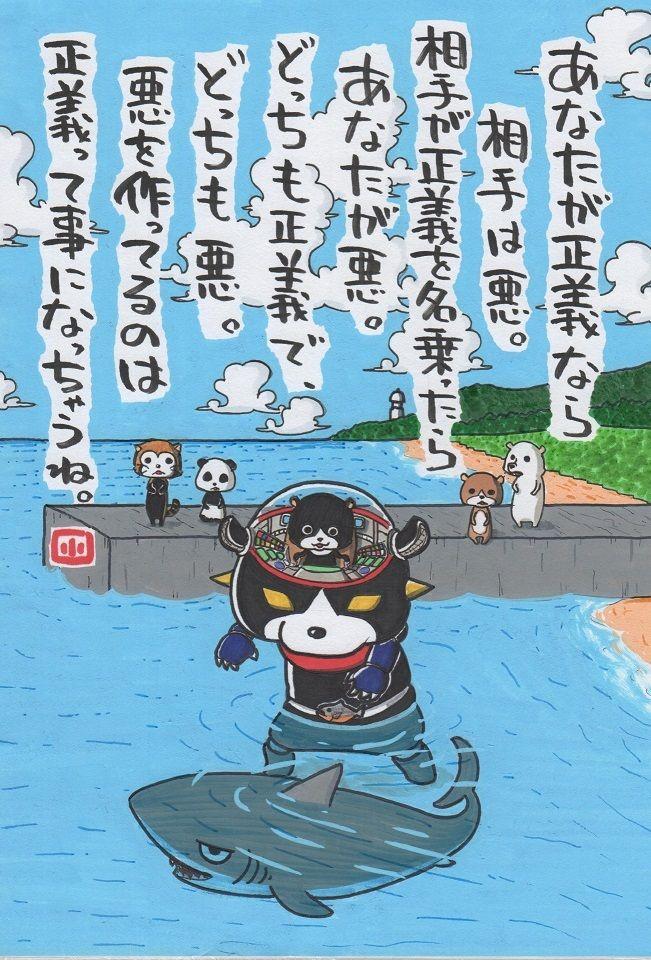 穏やかに行きたいもんです。 ヤポンスキー こばやし画伯オフィシャルブログ「ヤポンスキーこばやし画伯のお絵描き日記」Powered by Ameba