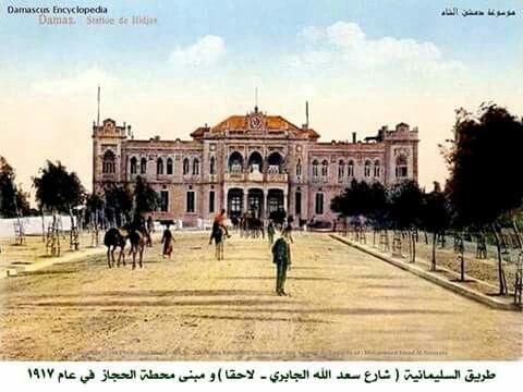 طريق السليمانية شارع سعد الله الجابري ـ لاحقا و مبنى محطة الحجاز في عام 1917