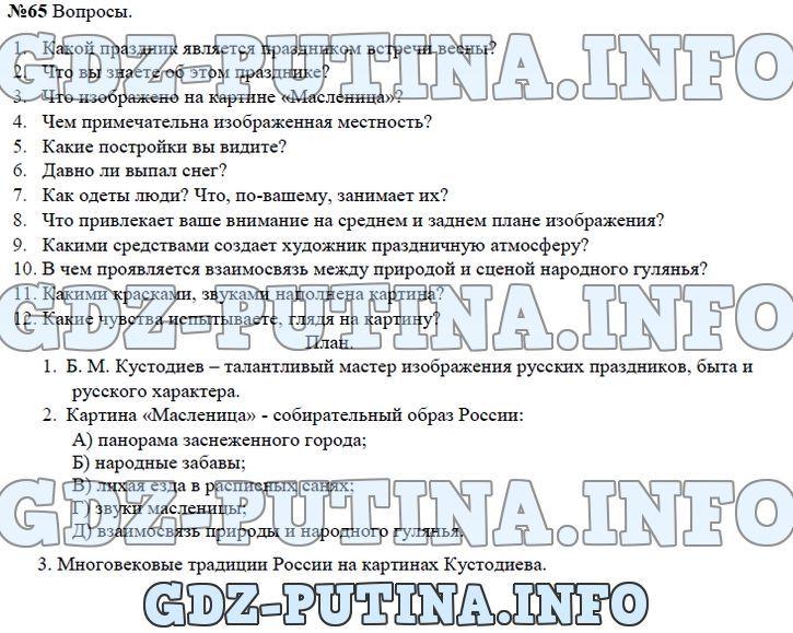 Просвещение гдз рамзаева русский язык для класса