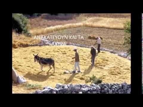 ΨΩΜΙ ΣΤΗ ΜΗΧΑΝΗ ΤΟΥ ΧΡΟΝΟΥ - YouTube