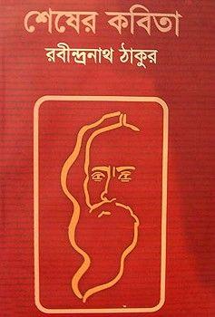 Shesher kobita by rabindranath tagore pdf download