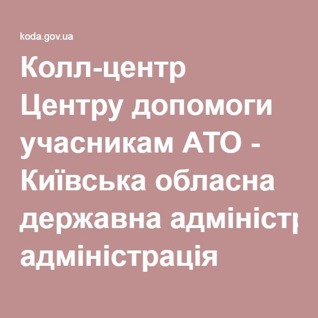 Колл-центр Центру допомоги учасникам АТО - Київська обласна державна адміністрація