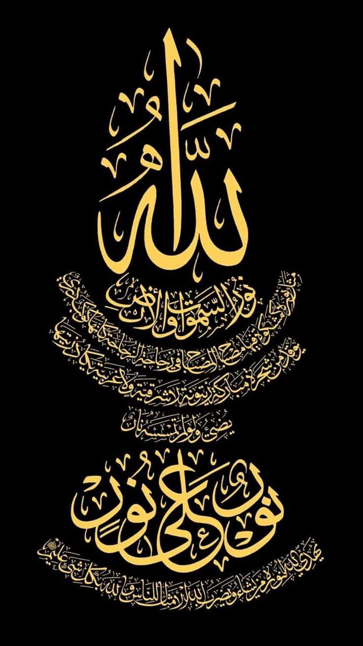 Pin By Omar Mustafa On Pinterest Allah