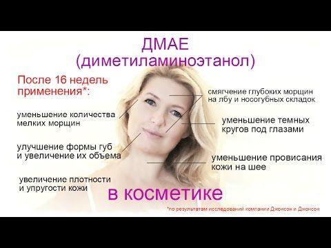 DMAE диметиламиноэтанол: зачем его добавлять в косметику и как