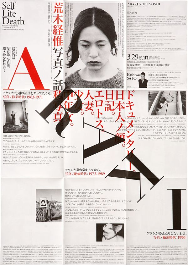 Shashin No Hanashi by Araki Nobuyoshi by wangzhihong.com , via Behance