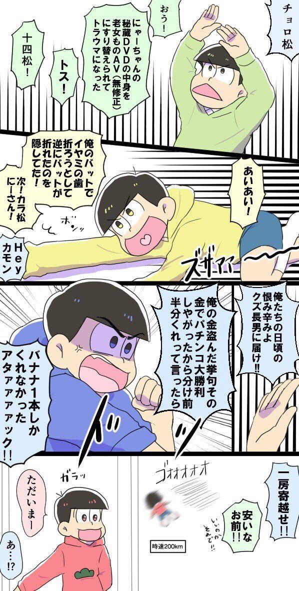 【おそ松さん】『日頃の恨み』(六つ子マンガ)
