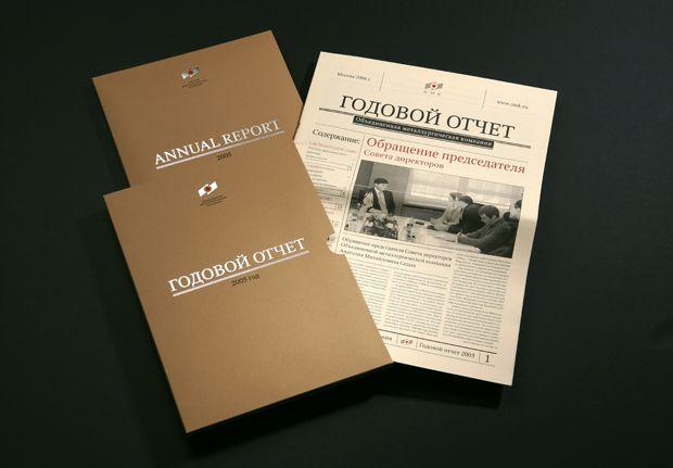 Дизайн годового отчета ОМК - газета