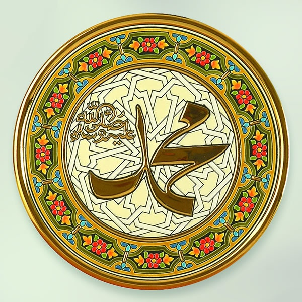 madeinandalusia.es Decorative Plate 28 cms. Arabic Collection. Muhammad. The Messiah. Handmade in Sevilla. Isbiliya (Al-Ándalus).