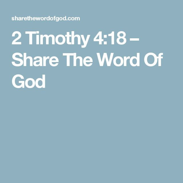 2 Timothy 4:18 – Share The Word Of God