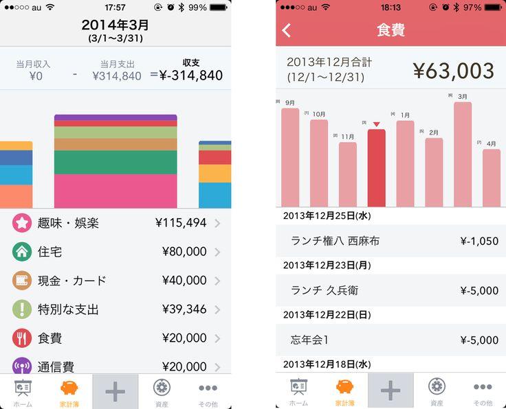 家計簿 アプリ - Google 검색