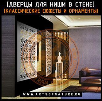 Дверцы для ниши в стене с прорезными сюжетами в виде орнаментов от компании Artsofnature