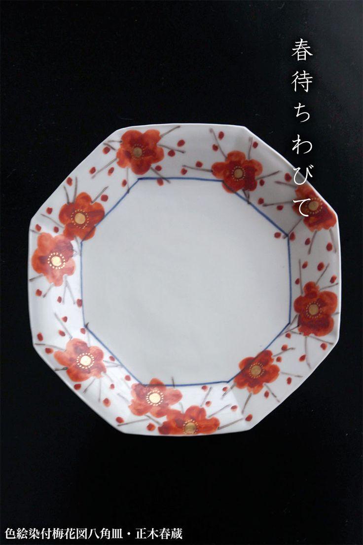 色絵染付梅花図八角皿・正木春蔵|和食器の愉しみ・工芸店ようび