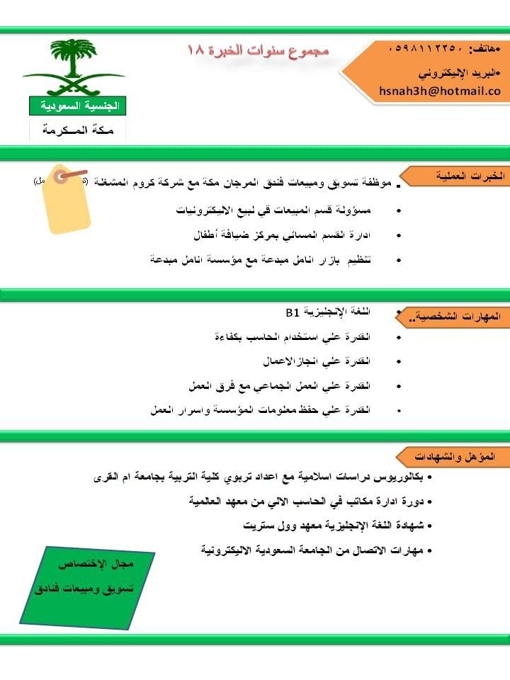 Pin By Basmah Alnhdi On Kids Education Kids Education Education Kids