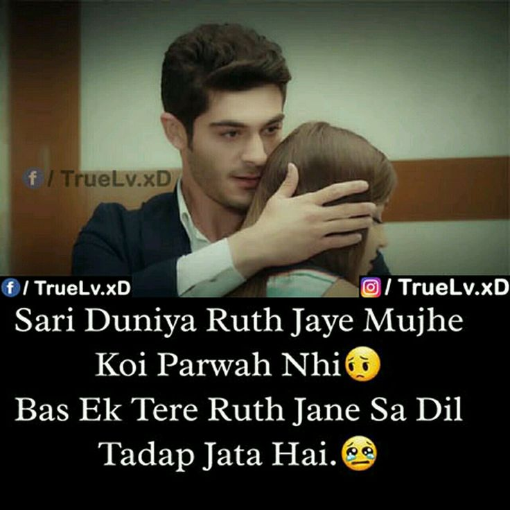 Koi Puche Mere Dil Se Ringtone Downloading: 17 Best Images About Shayri On Pinterest