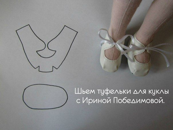 Como costurar sapatos para bonecas.  Master class de Irina Pobedimovoy