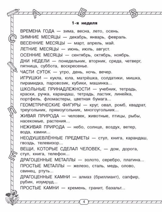 135287748_Uzorova_OV_Nefedova_EA_buystraya_podgotovka_k_shkole6.jpg 533×699 пикс