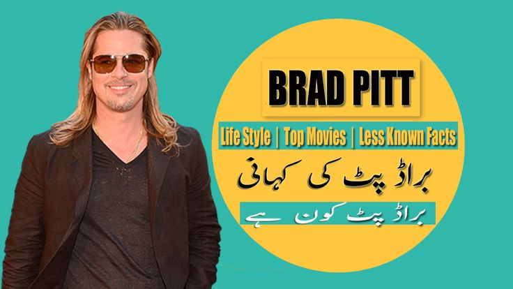 Brad Pitt | Life style, Biography, Houses, Cars, Family, Affair, Controversies.   https://www.youtube.com/watch?v=AXAqg5eLKnI