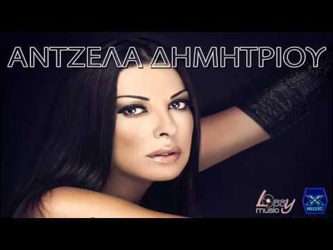 Zimia - Antzela Dimitriou    Ζημιά - Άντζελα Δημητρίου