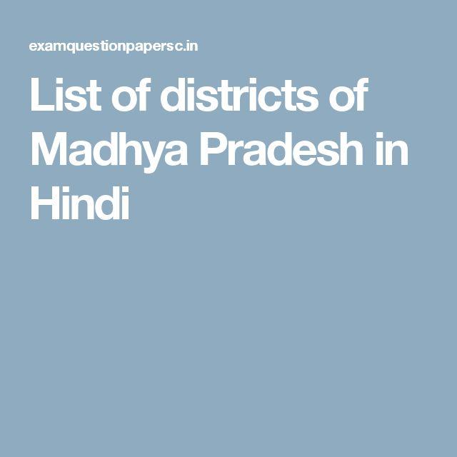 List of districts of Madhya Pradesh in Hindi