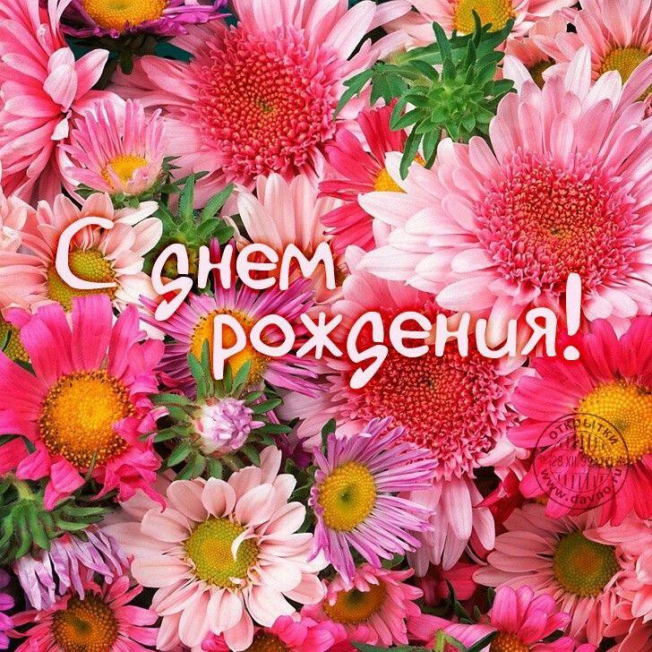 Открытки день рождения с букетом цветов, ночи