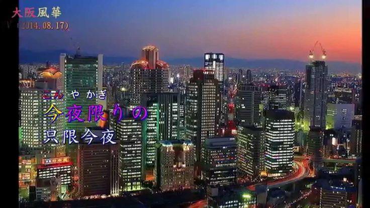雨の大阪(人聲+漢譯+注音)更新版 藤あや子