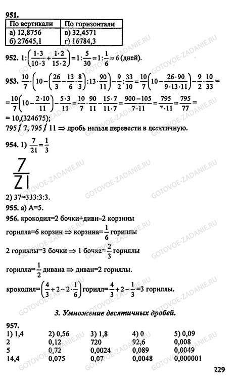 Гдз по математике 5 класс г.в дорофеев л г петерсон 2 часть