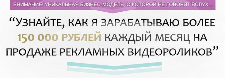 Бизнес на видеорекламе с доходом от 150 000 рублей в месяц