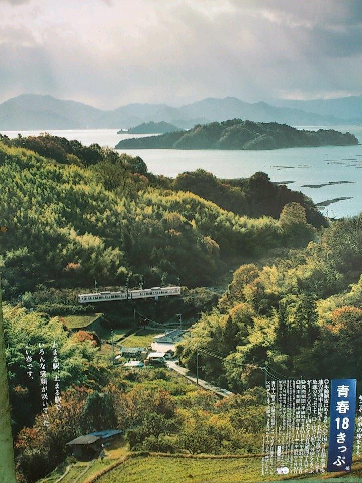 Setonaikai(Seto Inland Sea) KURE city