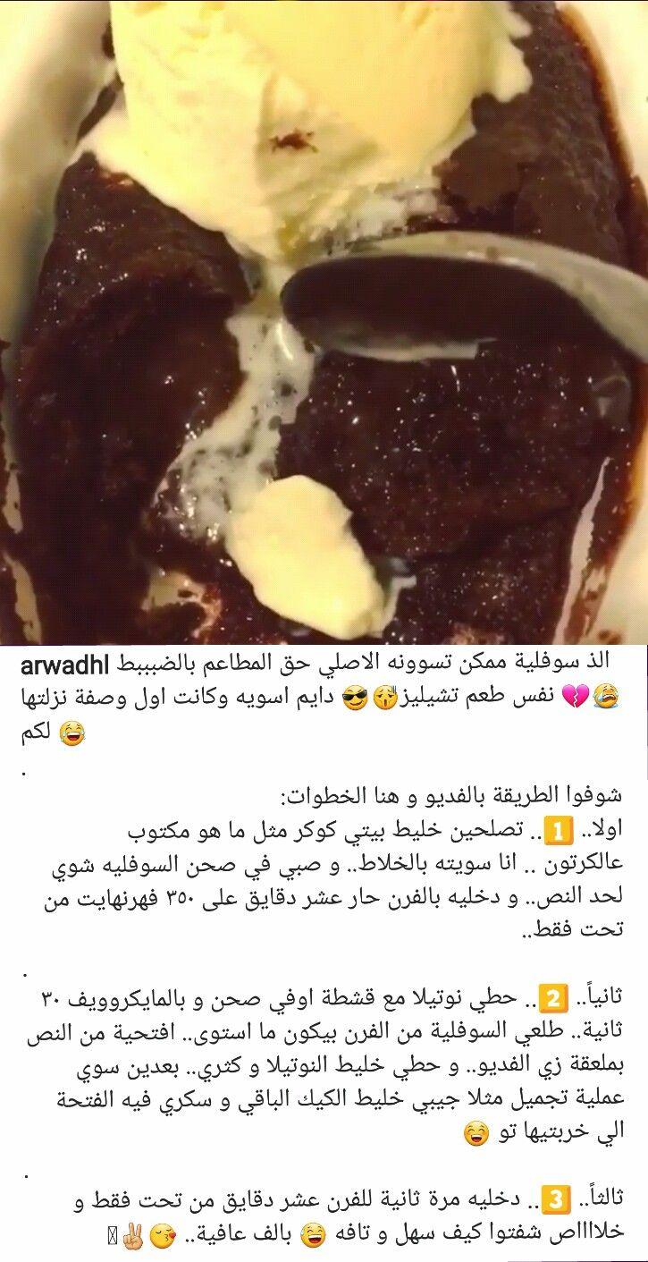 Pin By Asma Alotaibi On طبخ Desserts Food Brownie