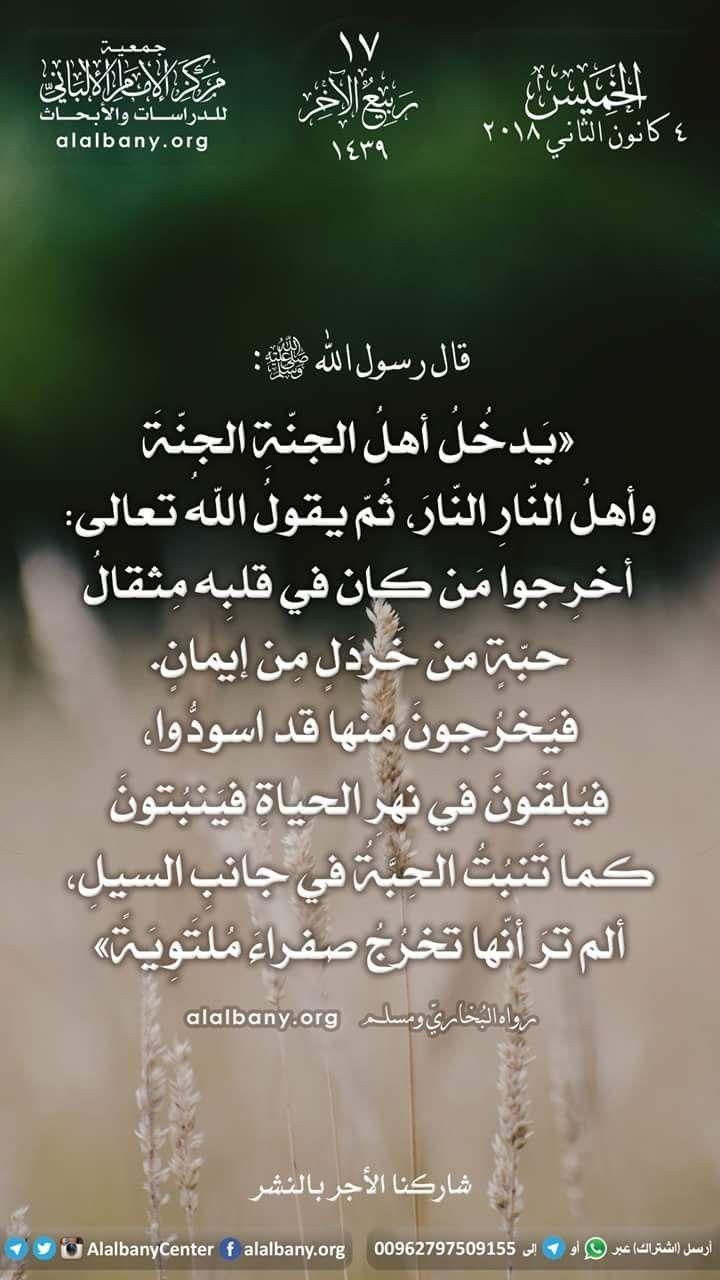 سبحانك ربي ما ارحمك Allah Hadeeth Hadith