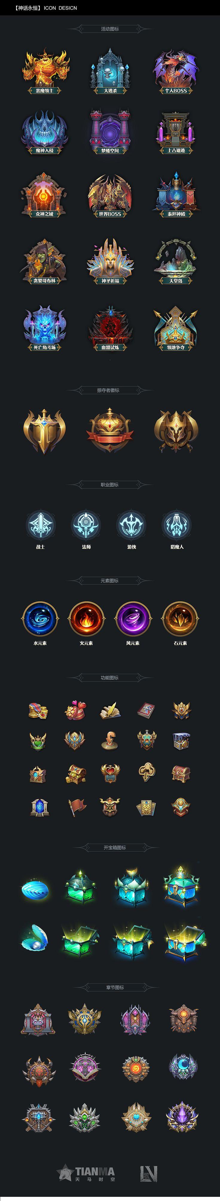 【神话永恒】UI设计总结|UI|游戏UI|lv歌 - 原创作品 - 站酷 (ZCOOL)