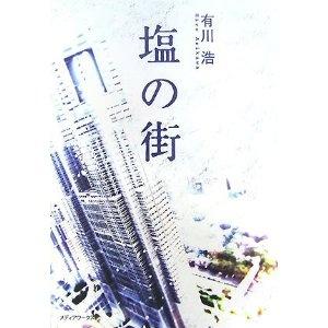 塩の街:有川浩