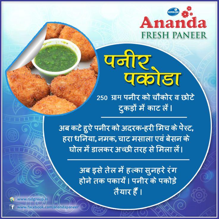 जानिए स्वादिष्ट पनीर पकोड़ा बनाने की विधि, जिसे देखते ही मुँह मैं पानी आ जाये | #PannerPakora