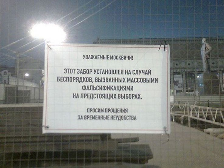 WHITE Technologies 2033: Москва готовится к беспорядкам