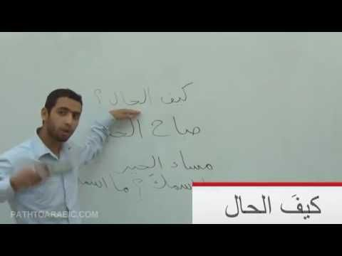 Arabic Online  learning on Skype with Tajweed
