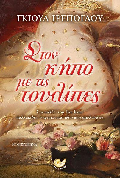 "Book cover for the greek edition of ""Unto the Tulip Gardens"", Gül Irepoglu, Oceanos Publications. Design: Elena Mattheu."