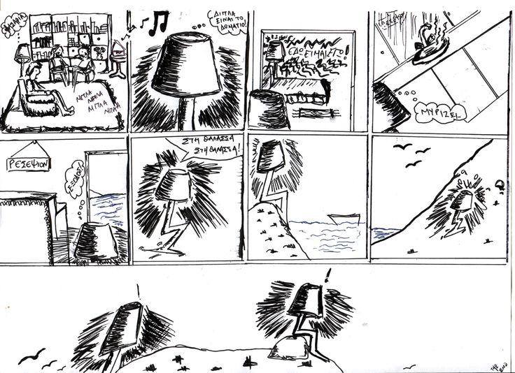 Σουρεάλ ιστορία από την Μαργαρίτα Αναστασιάδη