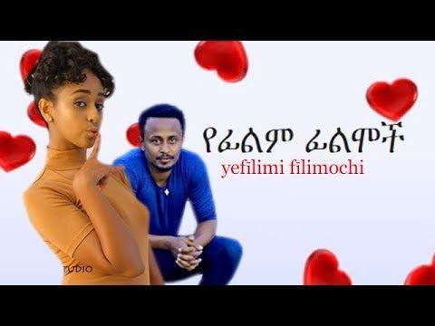 የፊልም ፊልሞች (yefīlimi fīlimochi) – 2017 Ethiopian movies|Amharic movies 2017|trending Ethiopian drama